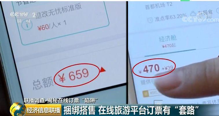 在线旅游平台因捆绑搭售机票成为消费投诉的一大重灾区