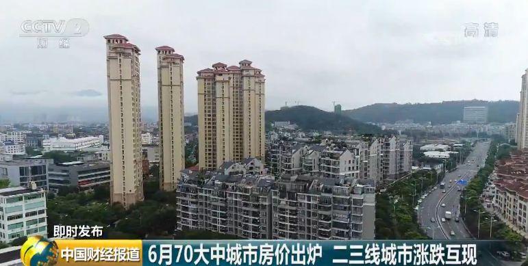 最新70城房价出炉 这座城市再次领跑
