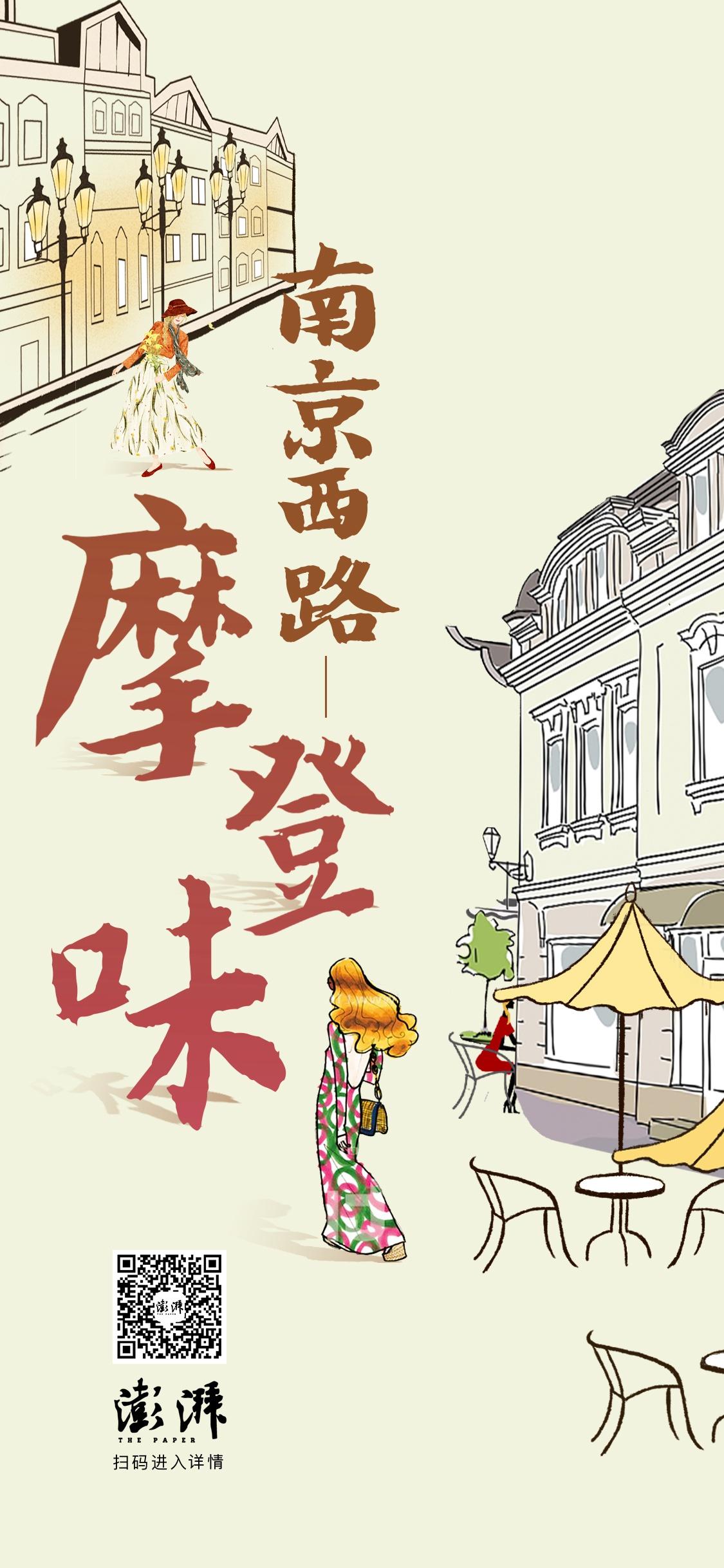 """上海南京西路白领""""摩登""""的一天"""