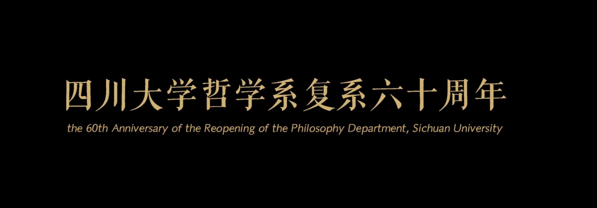 """红星评论丨四川大学哲学系""""独立"""",思想的胜利?"""