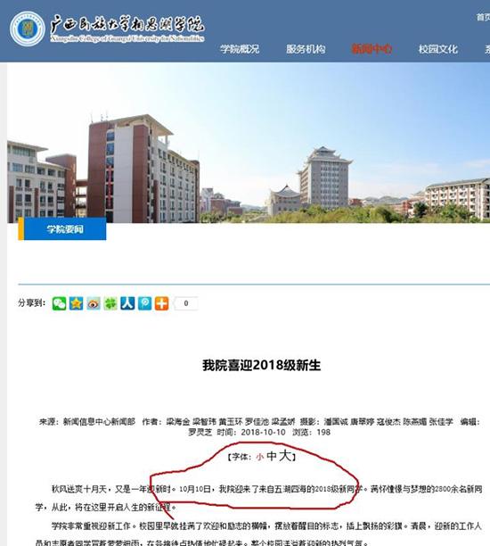 广西民族大学相思湖学院通过官网告知新生入学时间调整。