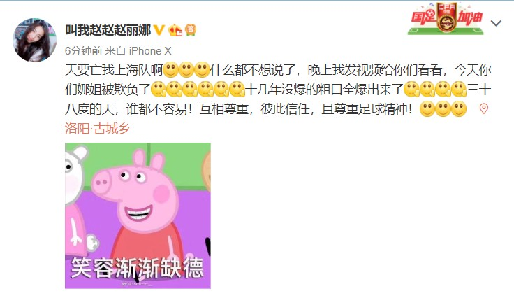 女超裁判抢戏 赵丽娜李影怒怼:祸害女足 天亡上海队