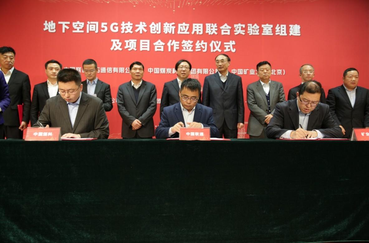 中国联通与中国煤科、中国矿业大学(北京)签署地下空间5G技术创新应用联合实验室