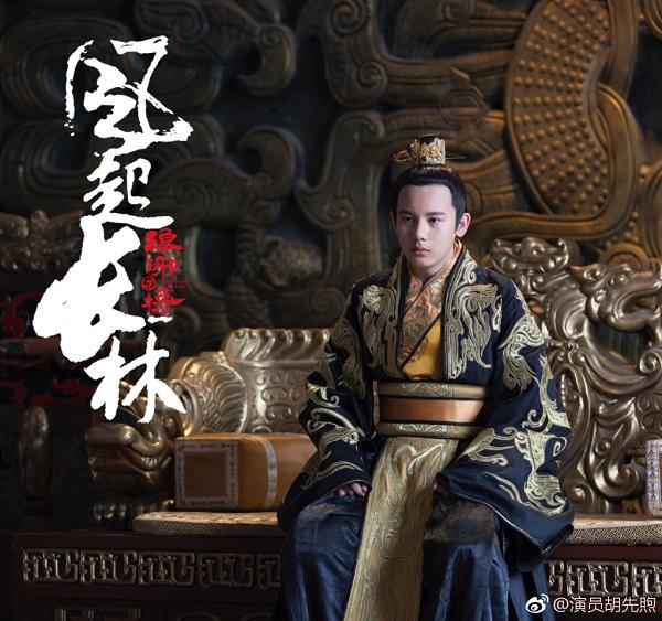 胡先煦出演《琅琊榜之风起长林》萧元时。