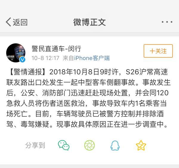 沪常高速一中型客车侧翻 车内一乘客当场死亡