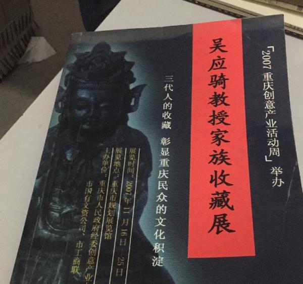 2007年重庆的吴应骑教授家族收藏展