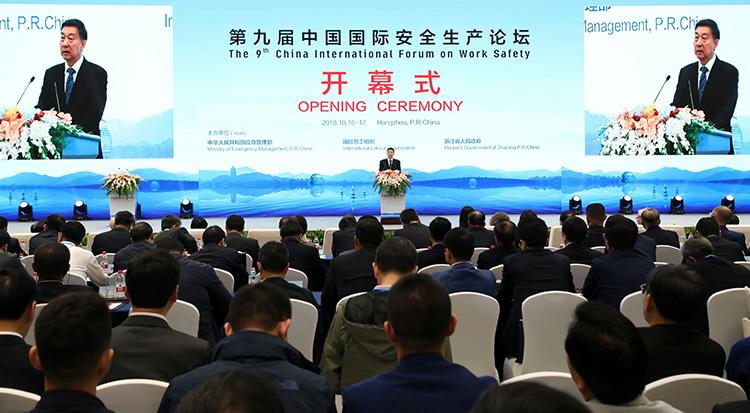 第九届中国国际安全生产论坛在杭州举行