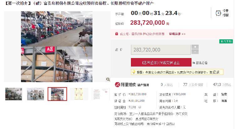 """""""鞋王""""富贵鸟2.8亿卖身,创始人曾50亿身家比肩马云"""