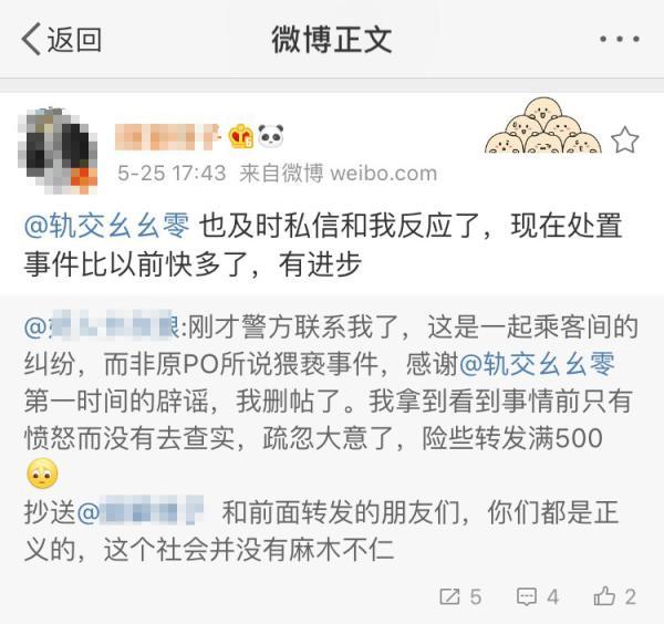"""5月25日,上海市公安局城市轨道和公交总队民警官方微博""""轨交幺幺零""""辟谣,原博主删帖。 图片来自网络"""