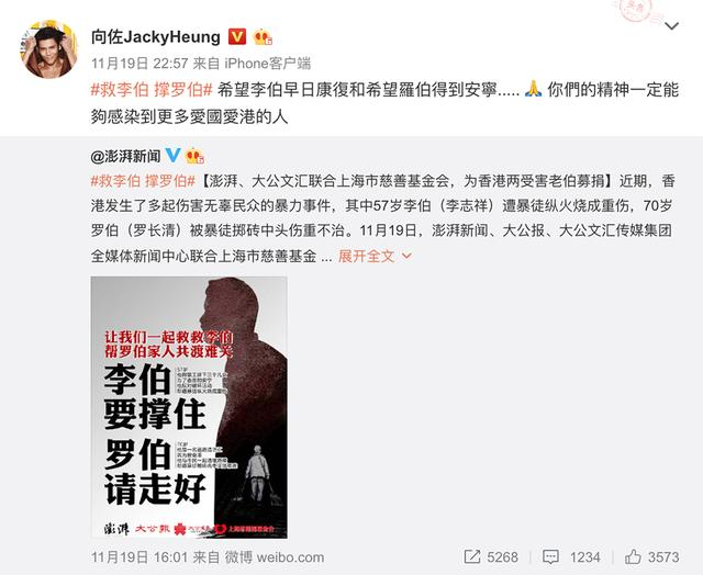"""31809名爱心人士向""""香港李伯罗伯专项救助基金""""捐款"""