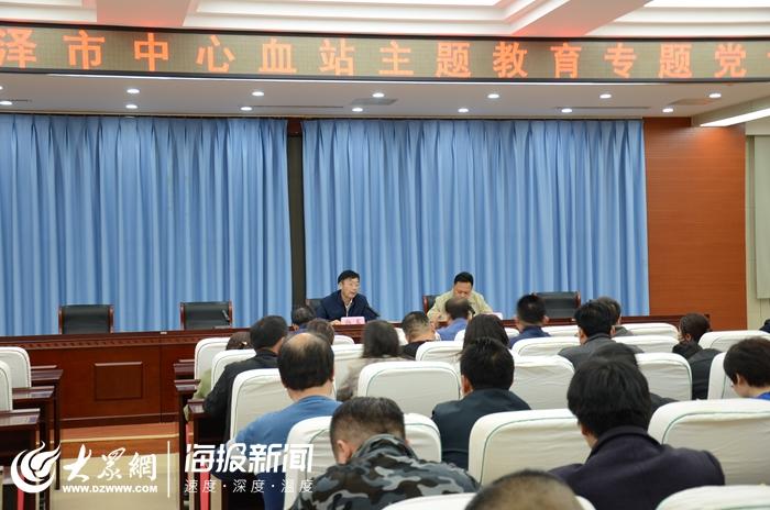 菏泽市卫健委党组副书记、副主任杨军到血站作专题党课
