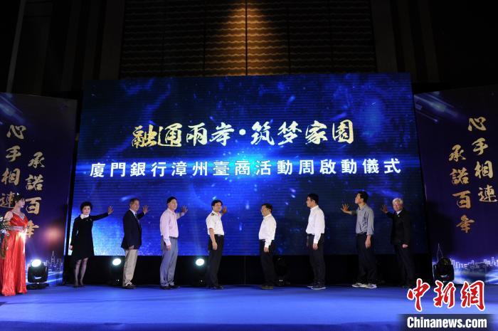 """""""融通两岸·筑梦家园""""宏观经济与投资论坛在福建漳州举办"""