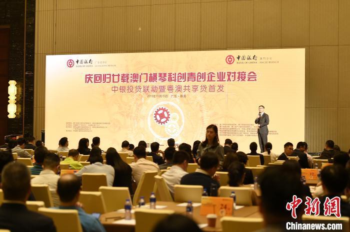 中国银行首发粤澳共享贷