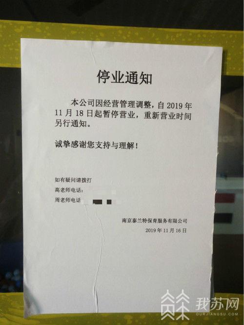 着急!南京一早教机构突然停业,上万元学费怎么办?