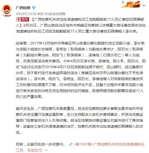 桂林龙舟翻船致17人死亡事故犯罪嫌疑人被批捕