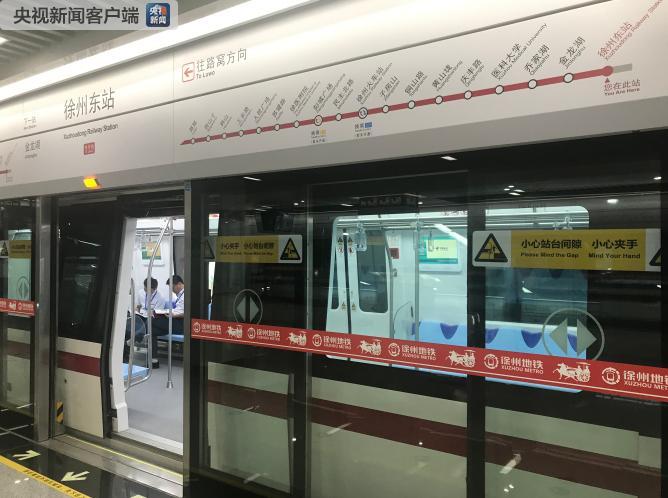 江苏徐州首条地铁开通 淮海经济
