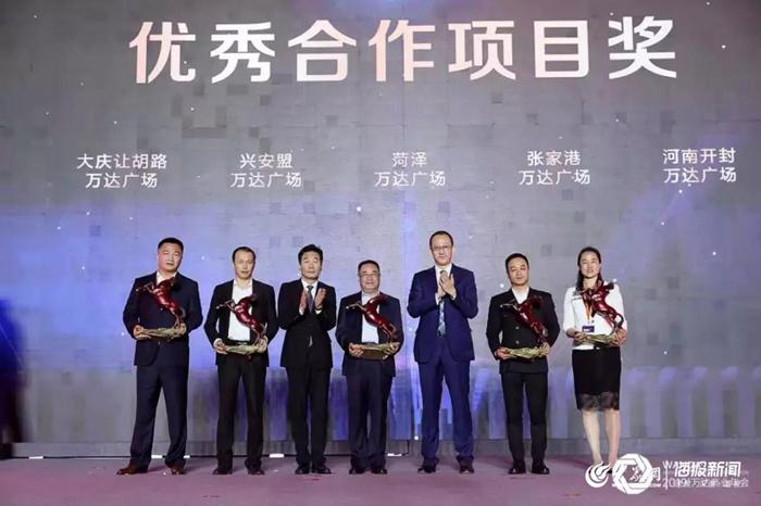 合作双赢 菏泽万达广场荣获万达商业优秀合作项目奖