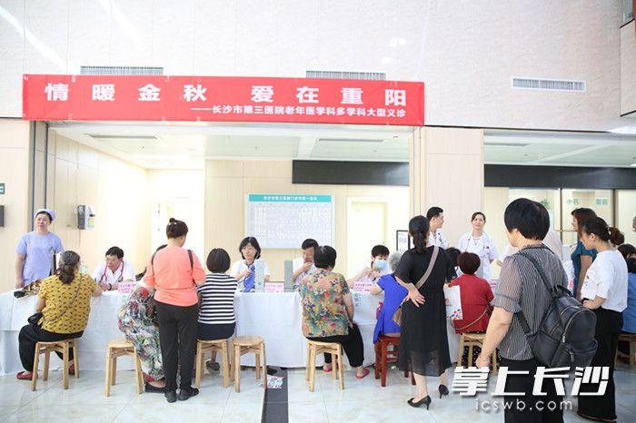 """情暖金秋,长沙市第三医院开展重阳节义诊暨""""爱老健康之家""""成立活动"""