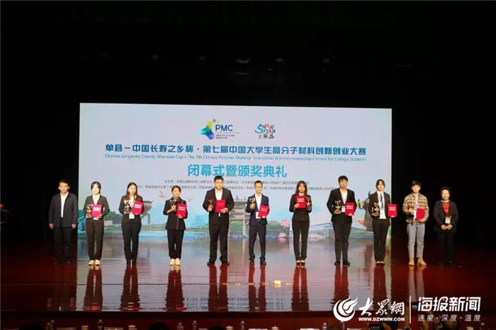 单县长寿之乡杯·第七届中国大学生高分子材料创新创业大赛圆满闭幕