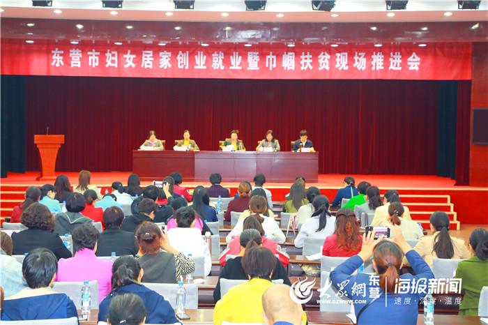 东营市妇女居家创业就业现场推进会召开