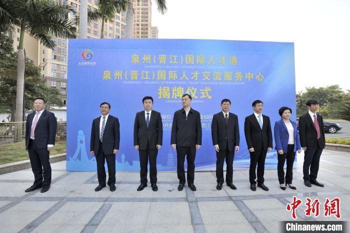 """福建泉州(晋江)国际人才港揭牌 """"城市客服""""服务人才"""