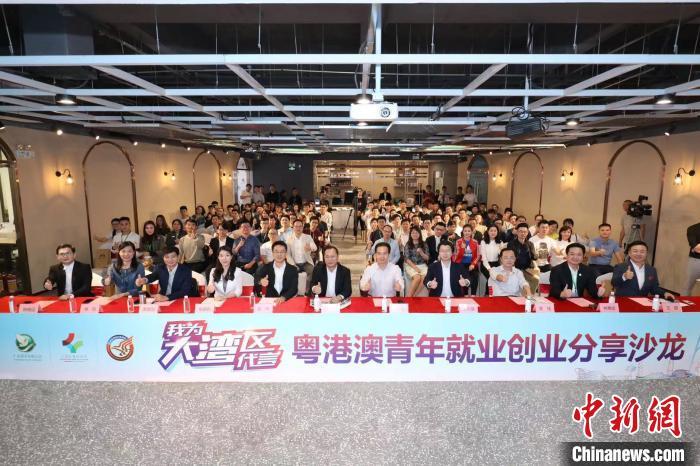 粤港澳青年在穗分享就业创业经历