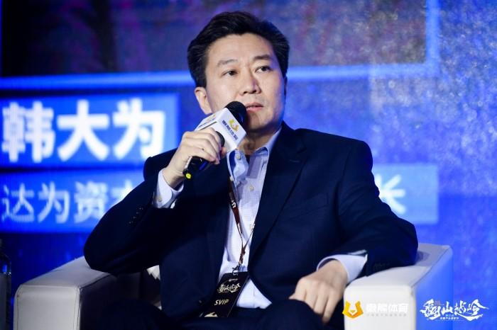 达为资本董事长韩大为:对有长远眼光有韧劲的体育创业者来讲,这是最好的时代