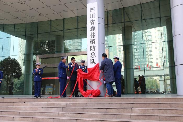 尧斯丹出席四川省森林消防总队挂牌仪式图片