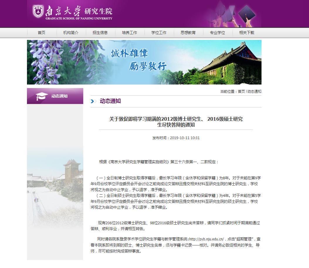"""南京大学督促300余名研究生按期答辩,曾清退""""超期""""学生"""