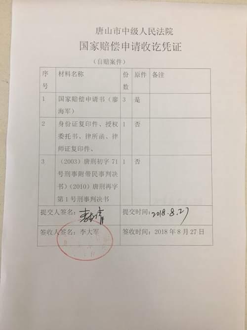 廖海军案再审判决生效 涉案3人申请千万国家赔偿