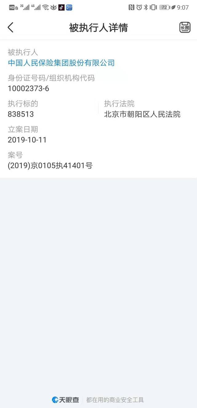 中国人保被北京市朝阳区人民法院