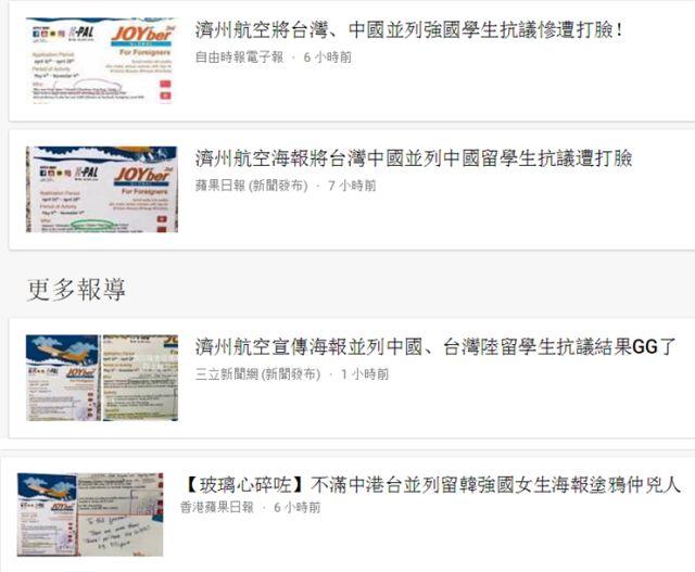"""中国女生在韩维护""""一个中国"""" 遭韩国机构威胁广东商学院素拓系统"""