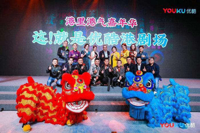 优酷港剧场同步播出TVB台庆剧