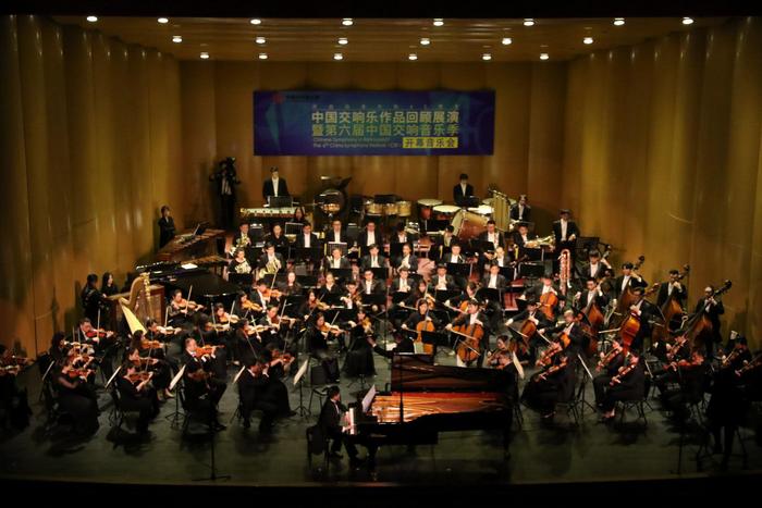 中国交响乐作品回顾展演暨第六届中国交响音乐季启幕