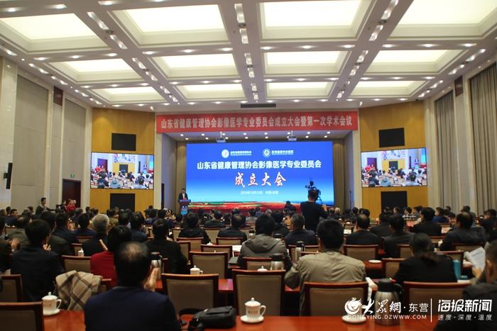 山东省健康管理协会影像医学专业委员会成立大会暨第一次学术会议圆满举行
