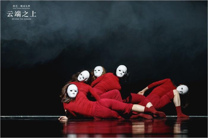 """""""云端之上""""跨艺·舞动无界带来最前端当代舞蹈作品"""