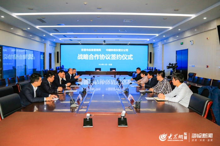 东营市应急管理局与中国铁塔东营分公司签订战略合作协议