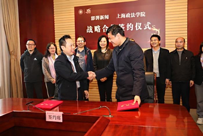 传媒湃|澎湃新闻与上海政法学院签署战略合作框架协议