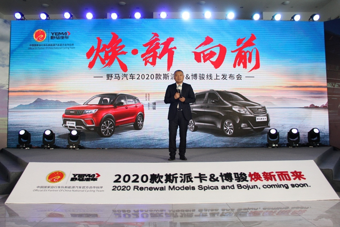 """2020款斯派卡&博骏4.99万元起上市 野马汽车全面深化""""万马奔腾""""战略"""