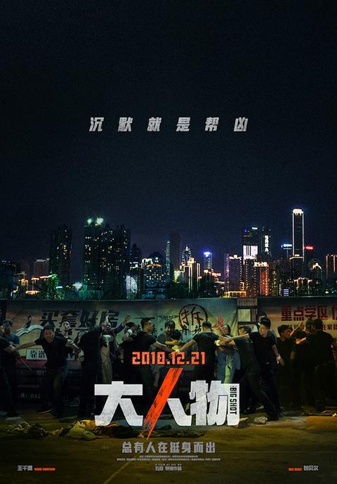 王千源《大人物》定档12月21日 故事取自韩国电影《老手》