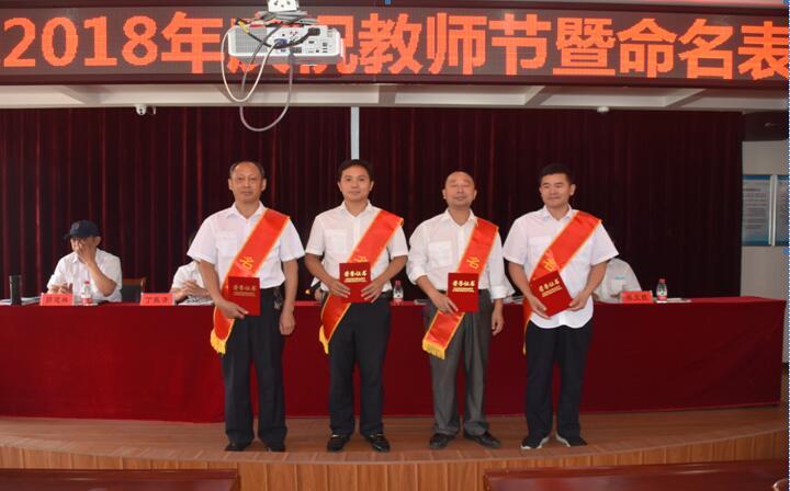武汉铁路职教基地庆祝第34个教师节暨命名表彰大会