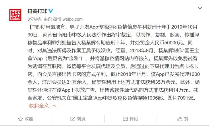 """男子开发""""国王宝盒""""App传播淫秽色情信息牟利获刑十年"""