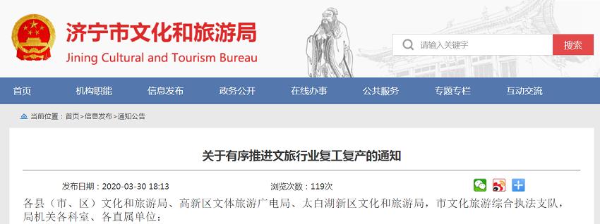 济宁图书馆、博物馆、美术馆等公共文化场所4月1日起恢复开放