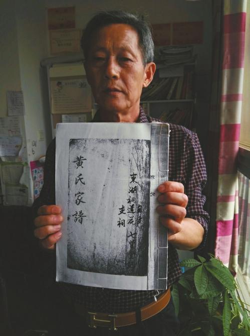 黄氏后人展示的黄氏家谱。