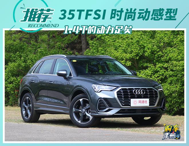 推荐35TFSI 时尚动感型 全新奥迪Q3购车手册