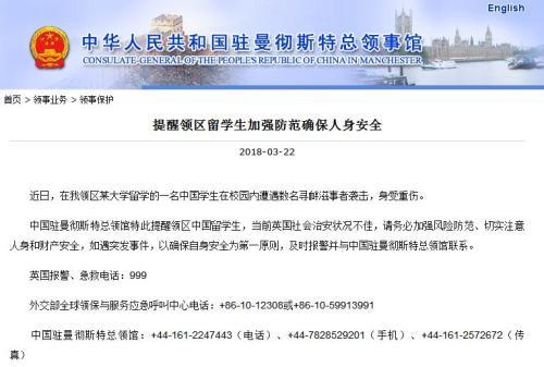 截图自中国驻曼彻斯特总领事馆网站。