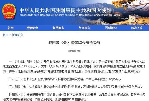 中使馆提醒防范刚果(金)埃博拉疫情及注意安全