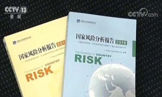 宁波外贸企业看过来 2018年《国家风险分析报告》发布