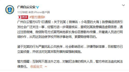 """广州警方:造谣""""女儿遭老师体罚吐血""""的女子被刑拘"""