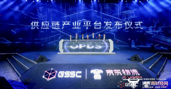 2019全球智能物流峰会开幕 京东物流宣布搭建供应链产业平台